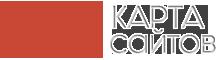 КАРТА - Каталог Актуальных, Разнообразных, Тематических, Активных сайтов